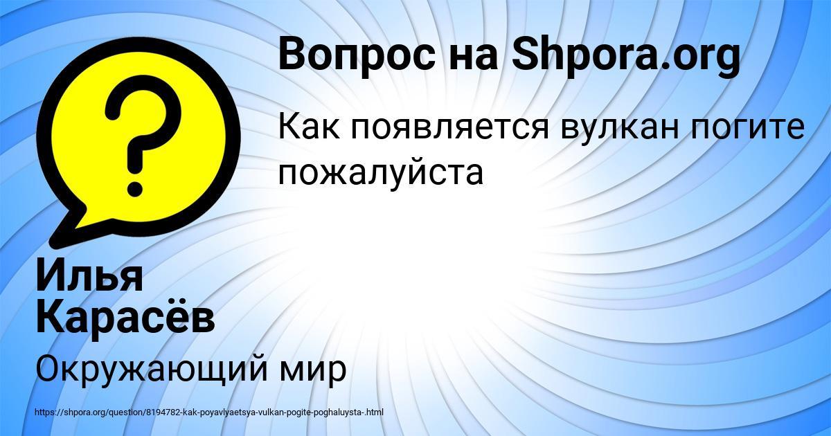 Картинка с текстом вопроса от пользователя Илья Карасёв