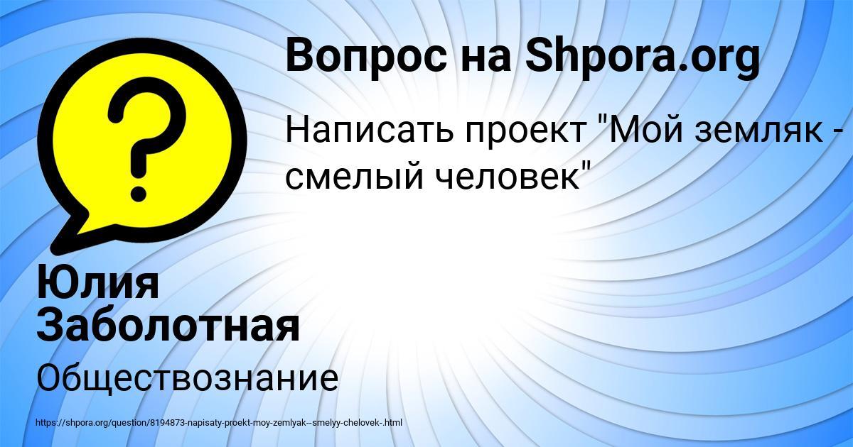 Картинка с текстом вопроса от пользователя Юлия Заболотная