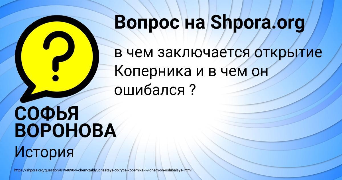 Картинка с текстом вопроса от пользователя СОФЬЯ ВОРОНОВА