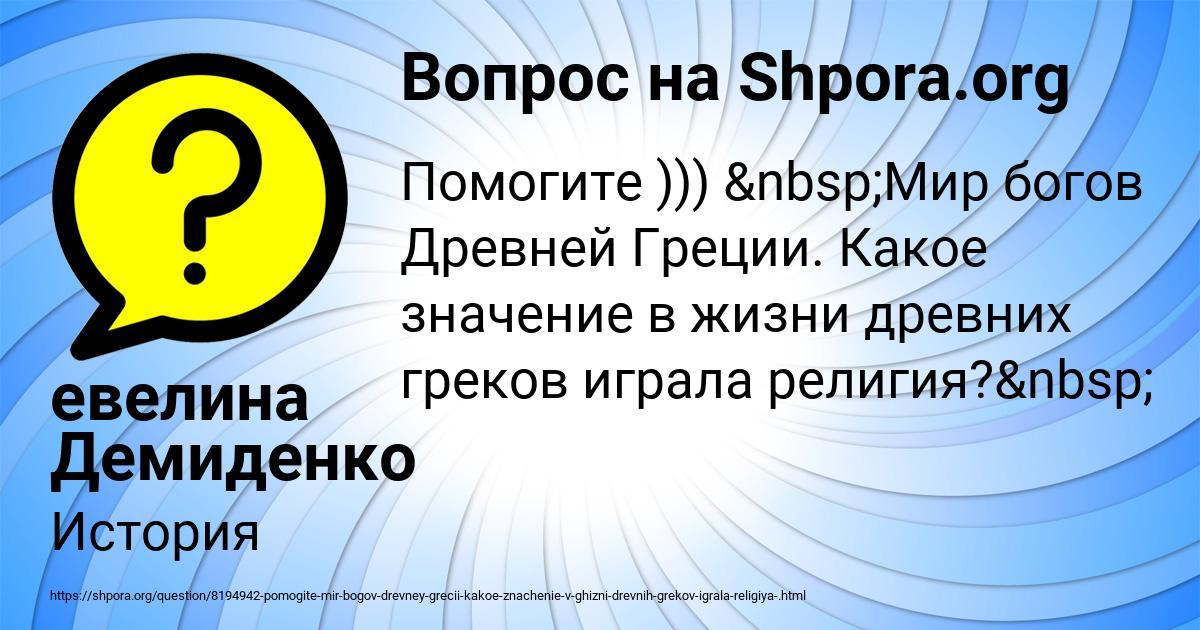 Картинка с текстом вопроса от пользователя евелина Демиденко