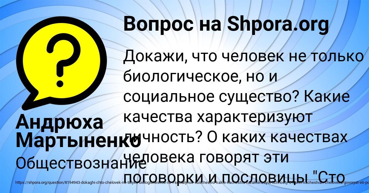 Картинка с текстом вопроса от пользователя Андрюха Мартыненко