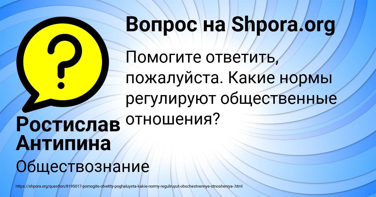 Картинка с текстом вопроса от пользователя Ростислав Антипина