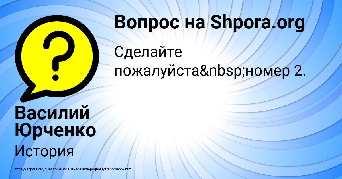 Картинка с текстом вопроса от пользователя Василий Юрченко