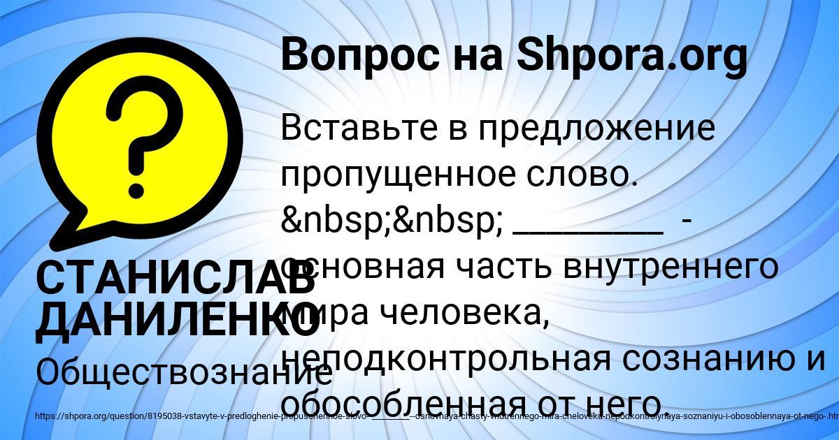 Картинка с текстом вопроса от пользователя СТАНИСЛАВ ДАНИЛЕНКО
