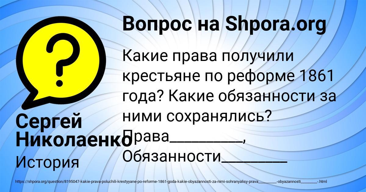 Картинка с текстом вопроса от пользователя Сергей Николаенко