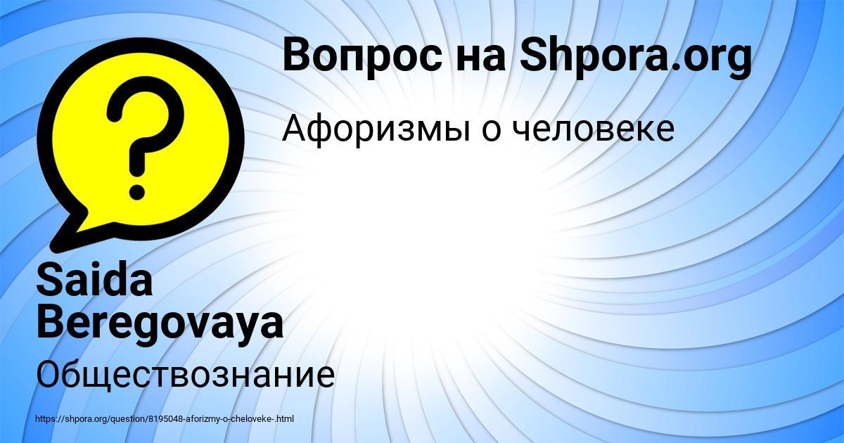 Картинка с текстом вопроса от пользователя Saida Beregovaya