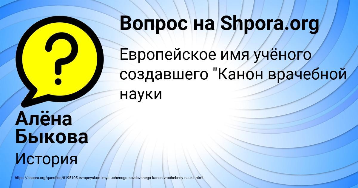 Картинка с текстом вопроса от пользователя Алёна Быкова