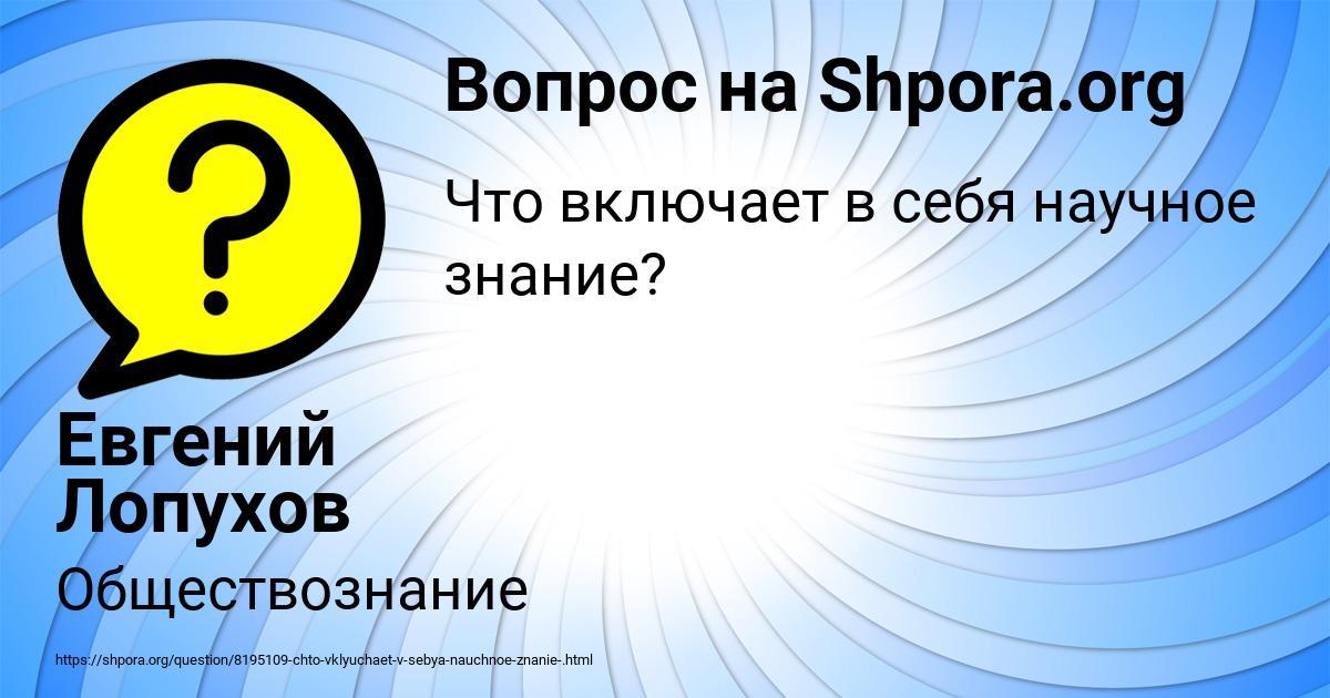 Картинка с текстом вопроса от пользователя Евгений Лопухов