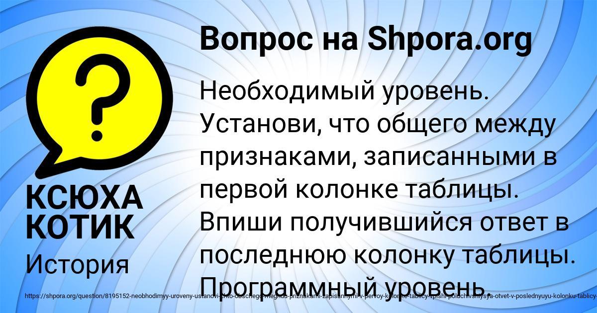 Картинка с текстом вопроса от пользователя КСЮХА КОТИК