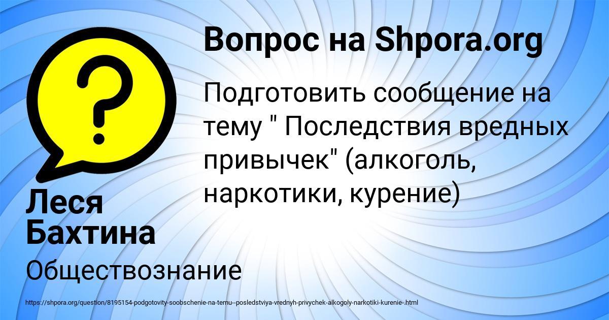 Картинка с текстом вопроса от пользователя Леся Бахтина