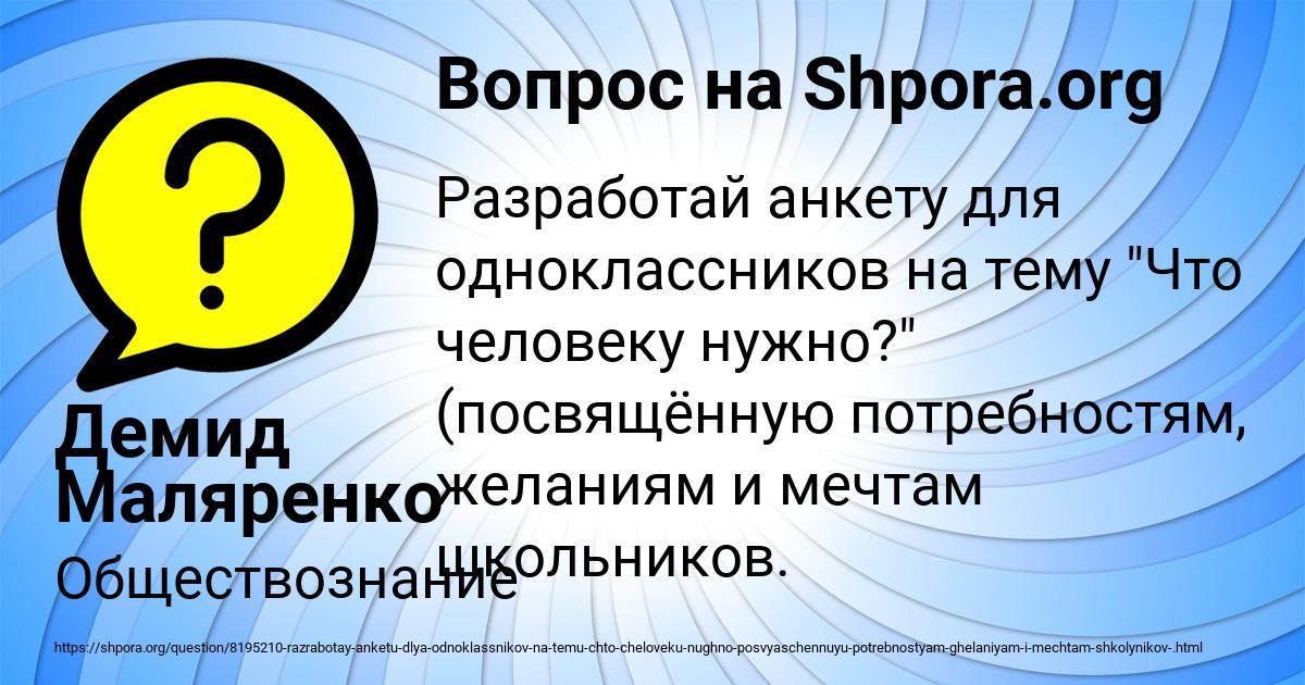 Картинка с текстом вопроса от пользователя Демид Маляренко