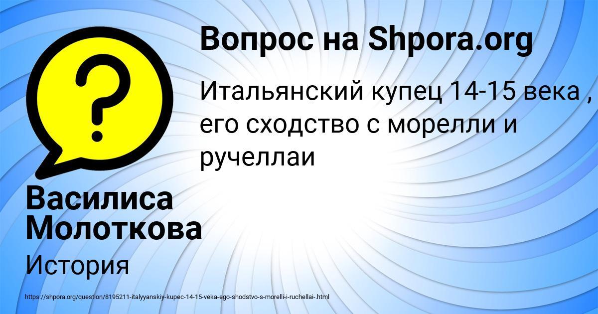 Картинка с текстом вопроса от пользователя Василиса Молоткова