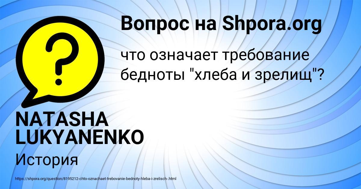 Картинка с текстом вопроса от пользователя NATASHA LUKYANENKO