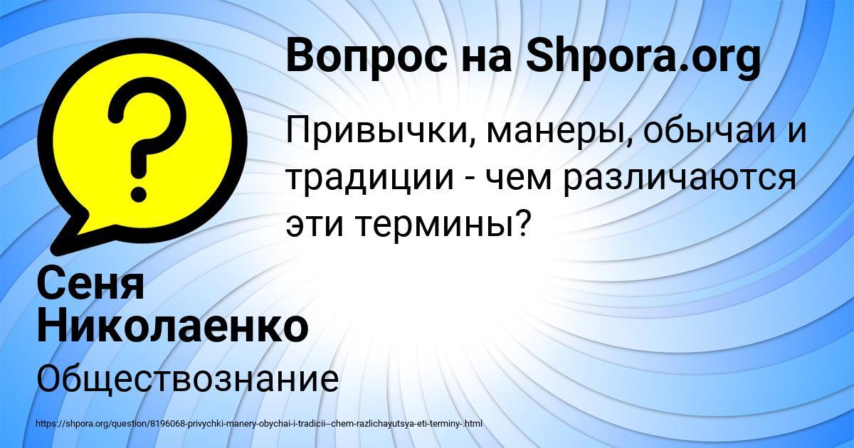 Картинка с текстом вопроса от пользователя Сеня Николаенко