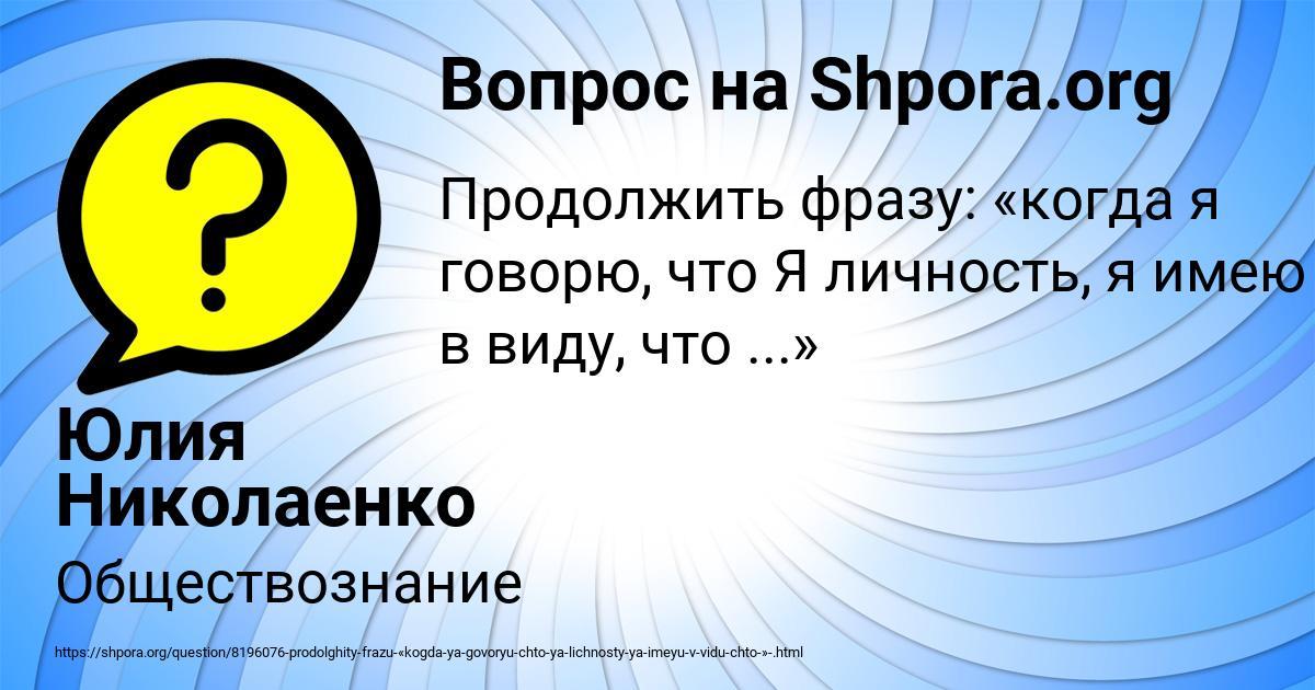 Картинка с текстом вопроса от пользователя Юлия Николаенко