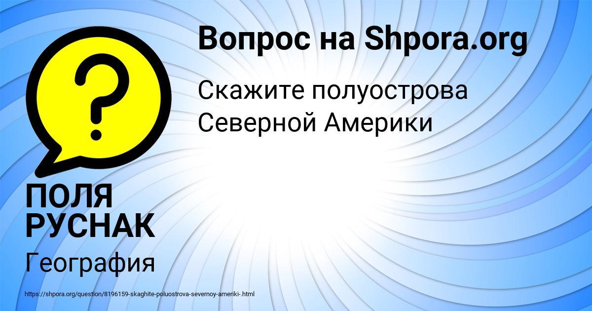 Картинка с текстом вопроса от пользователя ПОЛЯ РУСНАК