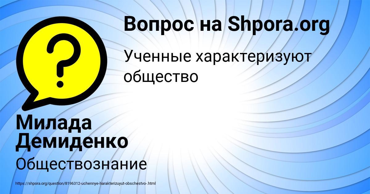 Картинка с текстом вопроса от пользователя Милада Демиденко