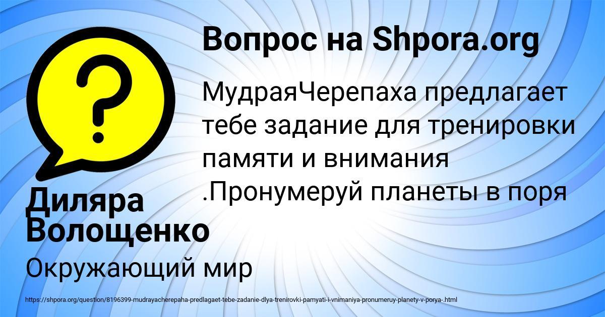 Картинка с текстом вопроса от пользователя Диляра Волощенко