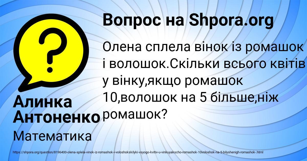 Картинка с текстом вопроса от пользователя Алинка Антоненко