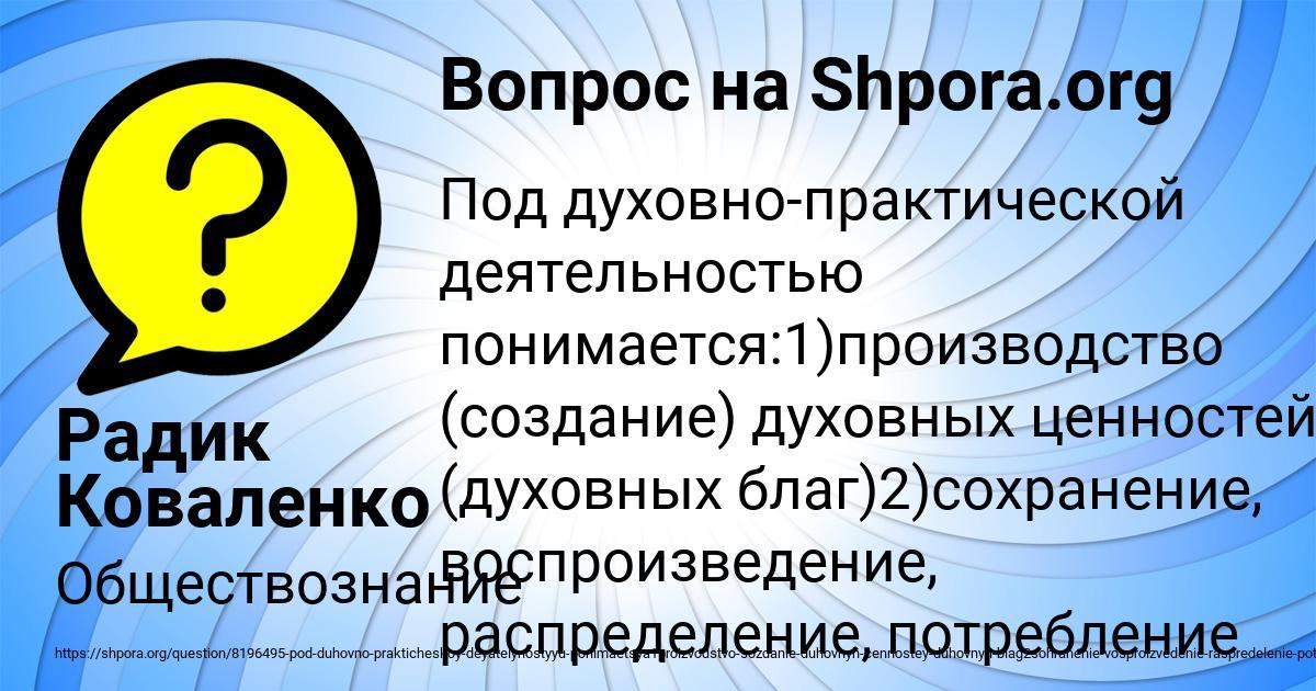 Картинка с текстом вопроса от пользователя Радик Коваленко