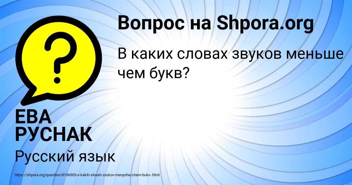 Картинка с текстом вопроса от пользователя ЕВА РУСНАК