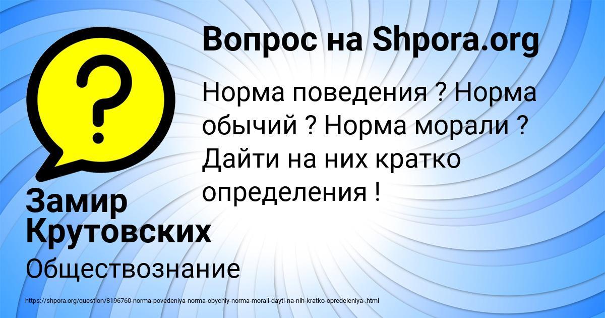 Картинка с текстом вопроса от пользователя Замир Крутовских