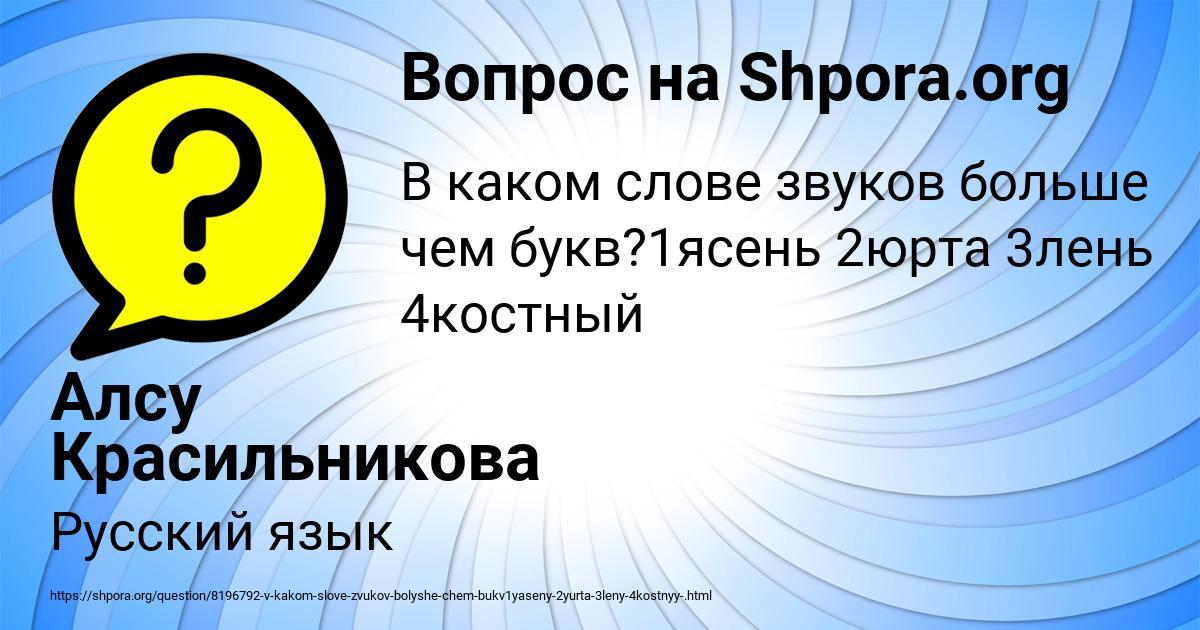 Картинка с текстом вопроса от пользователя Алсу Красильникова