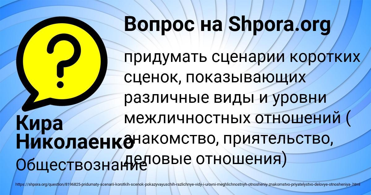 Картинка с текстом вопроса от пользователя Кира Николаенко