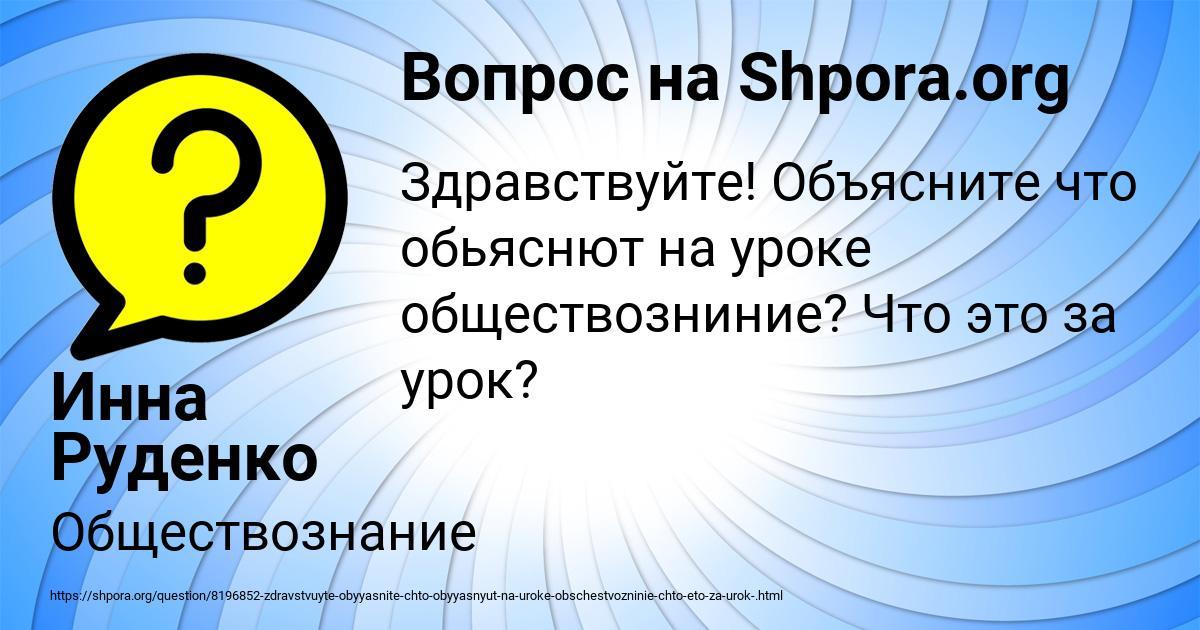 Картинка с текстом вопроса от пользователя Инна Руденко