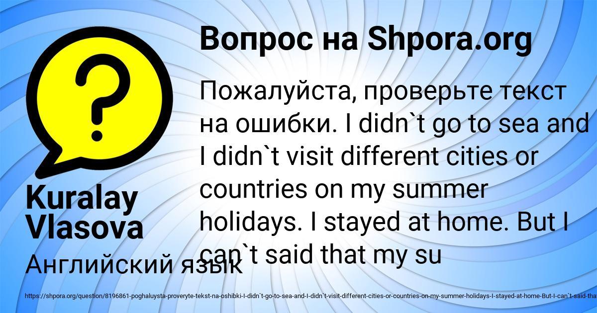 Картинка с текстом вопроса от пользователя Kuralay Vlasova