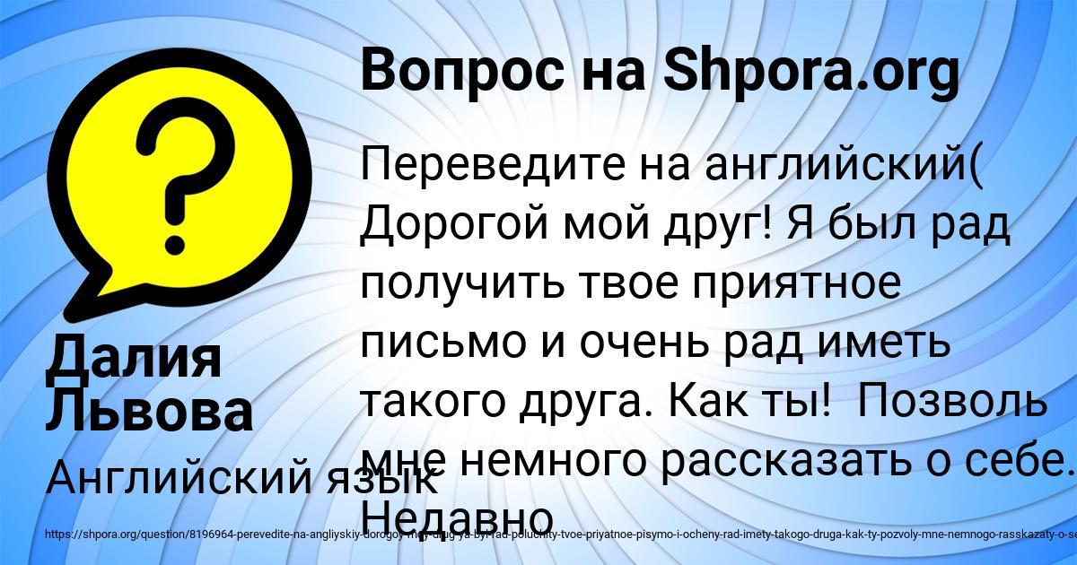 Картинка с текстом вопроса от пользователя Далия Львова
