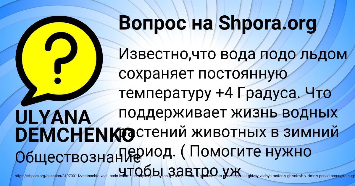 Картинка с текстом вопроса от пользователя ULYANA DEMCHENKO