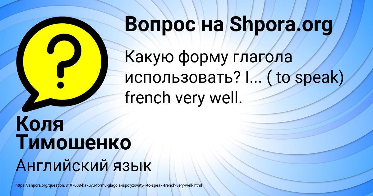 Картинка с текстом вопроса от пользователя Коля Тимошенко