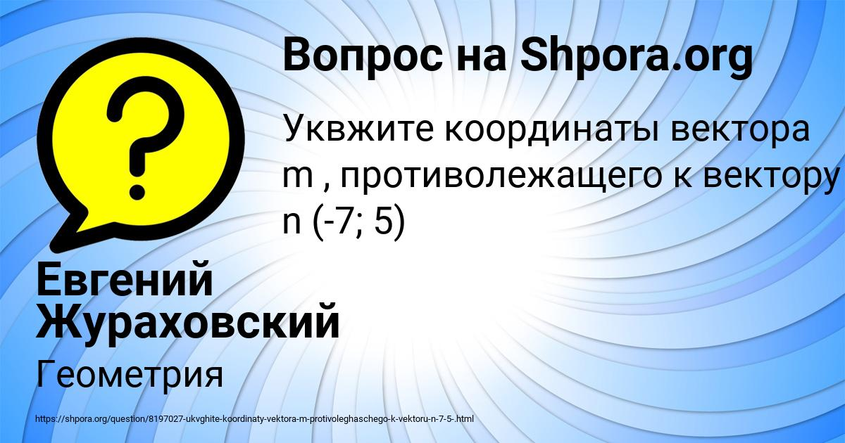 Картинка с текстом вопроса от пользователя Евгений Жураховский