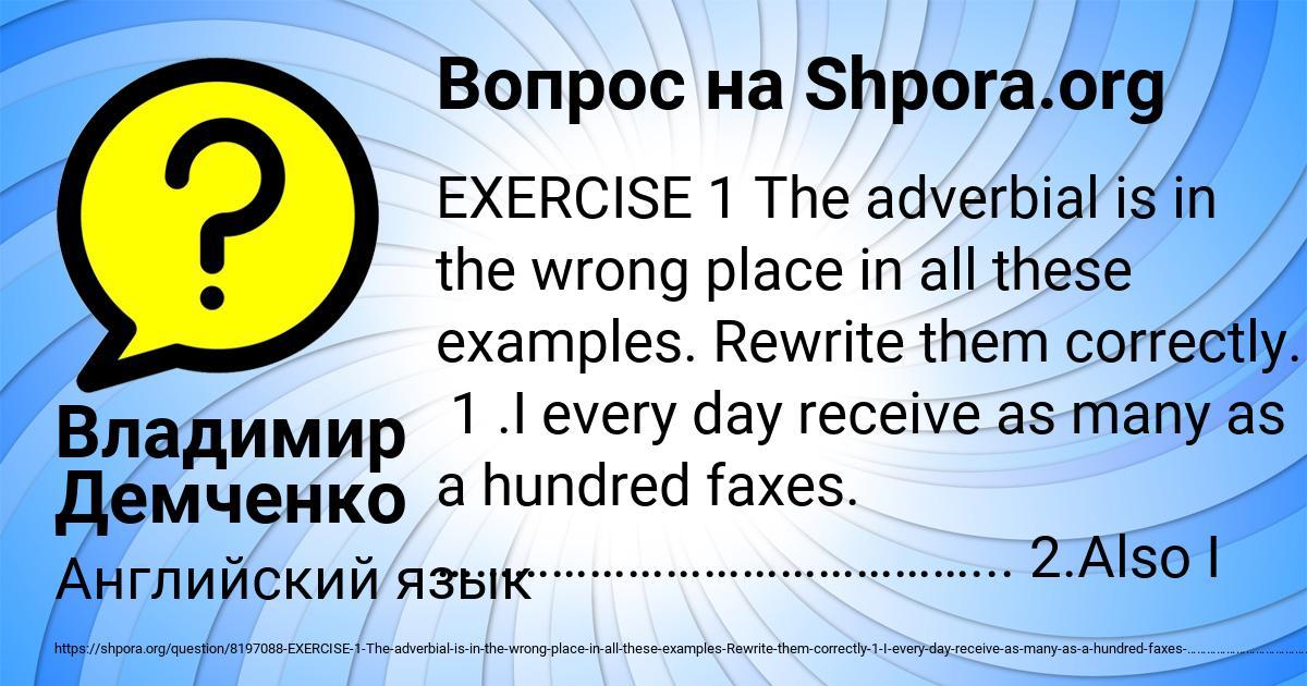 Картинка с текстом вопроса от пользователя Владимир Демченко