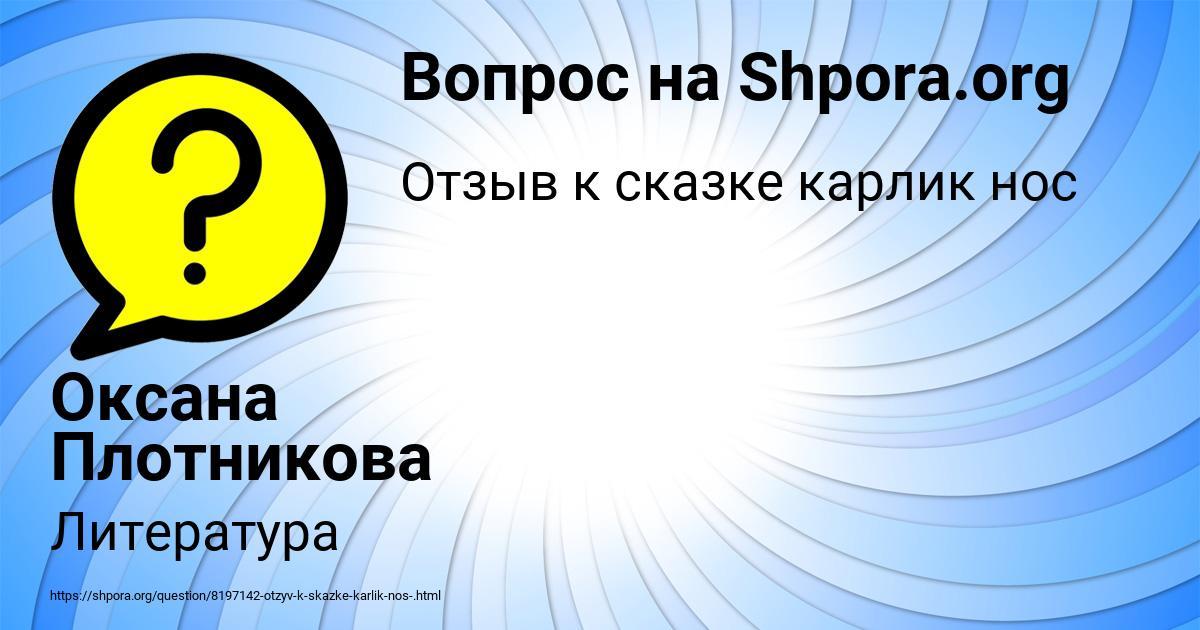 Картинка с текстом вопроса от пользователя Оксана Плотникова