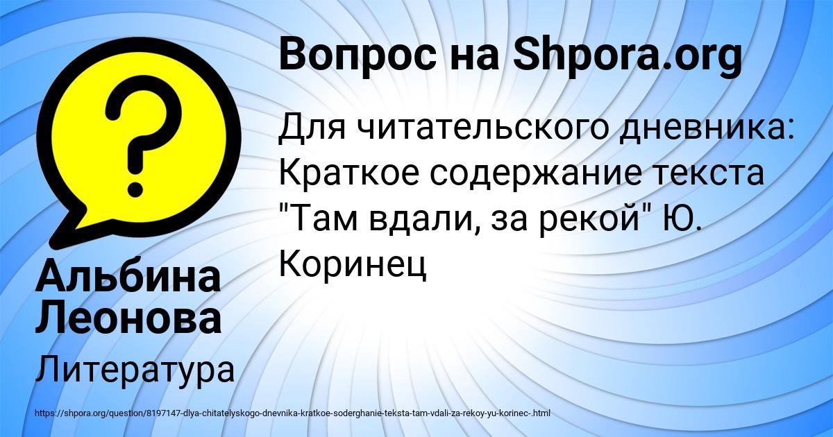 Картинка с текстом вопроса от пользователя Альбина Леонова