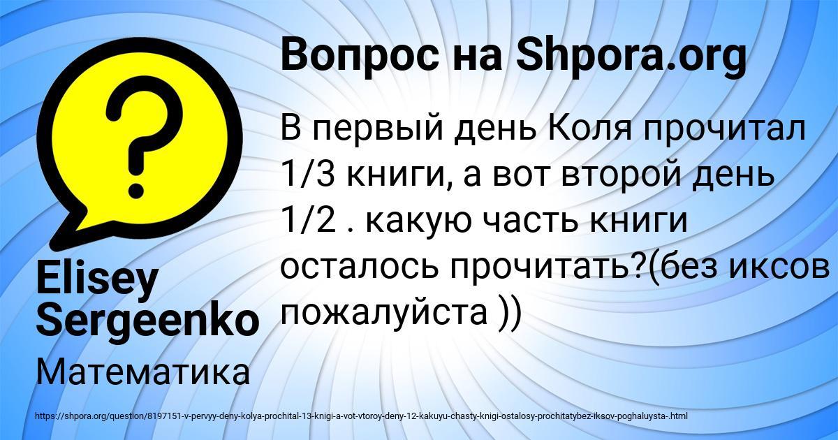 Картинка с текстом вопроса от пользователя Elisey Sergeenko