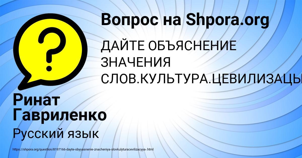 Картинка с текстом вопроса от пользователя Ринат Гавриленко