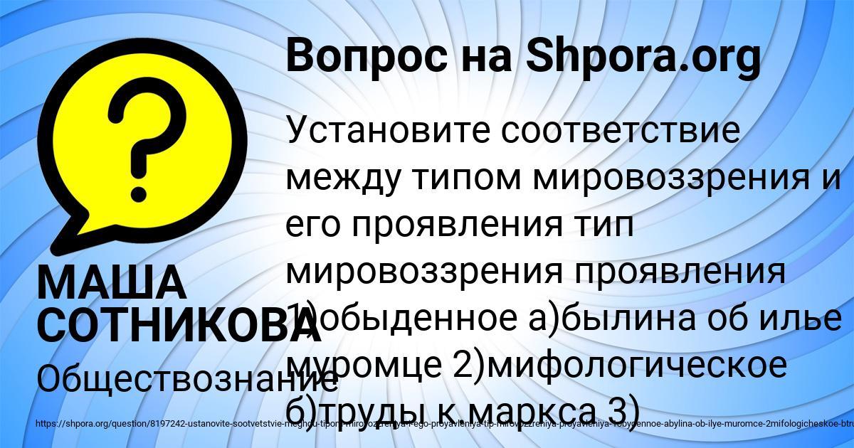 Картинка с текстом вопроса от пользователя МАША СОТНИКОВА