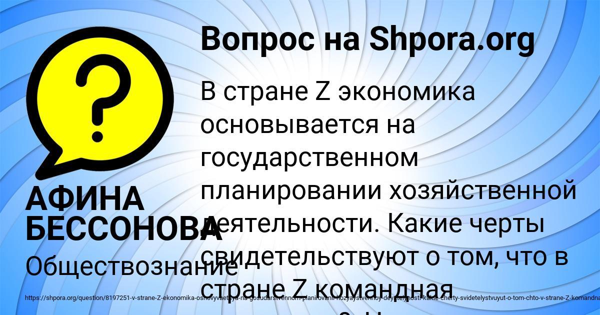 Картинка с текстом вопроса от пользователя АФИНА БЕССОНОВА