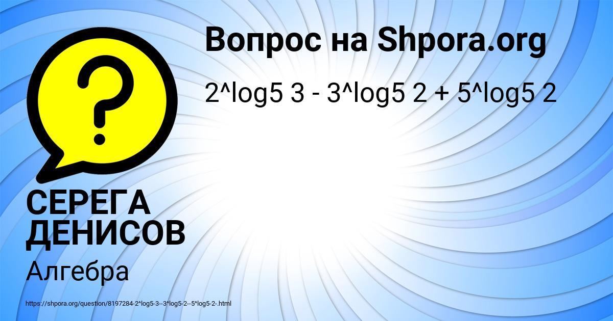 Картинка с текстом вопроса от пользователя СЕРЕГА ДЕНИСОВ