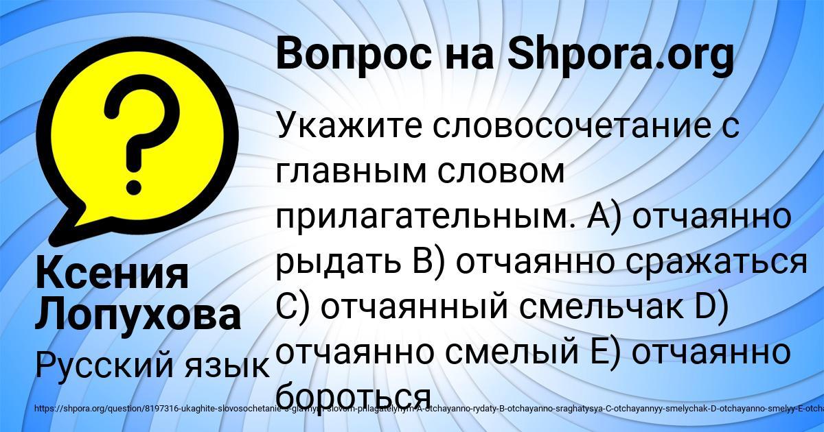 Картинка с текстом вопроса от пользователя Ксения Лопухова
