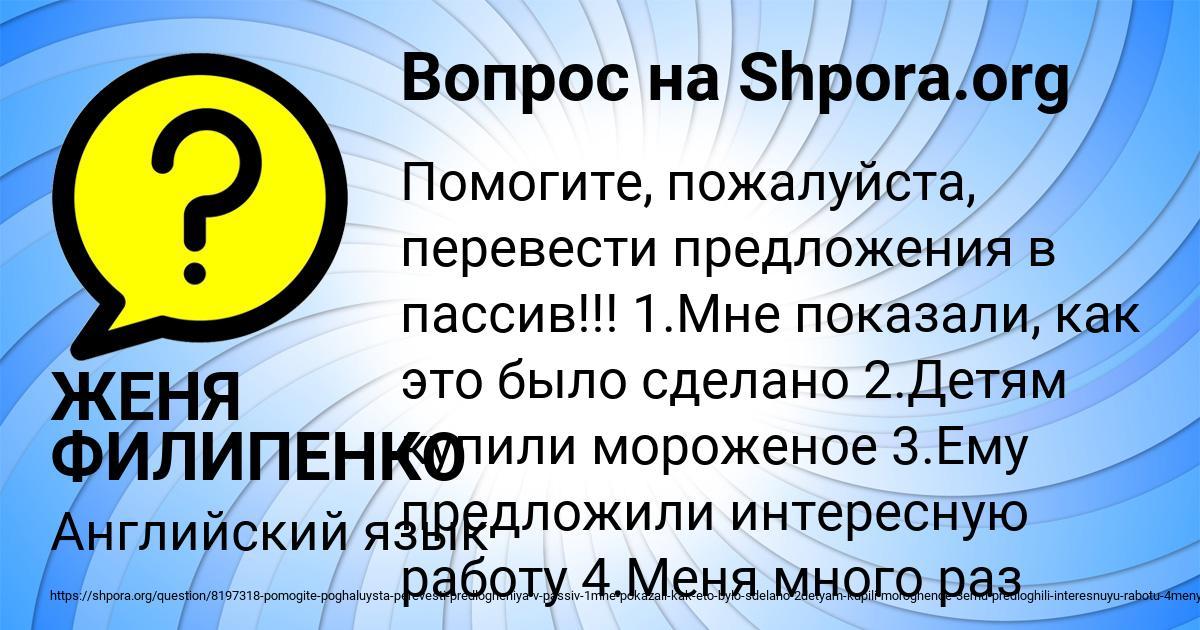 Картинка с текстом вопроса от пользователя ЖЕНЯ ФИЛИПЕНКО