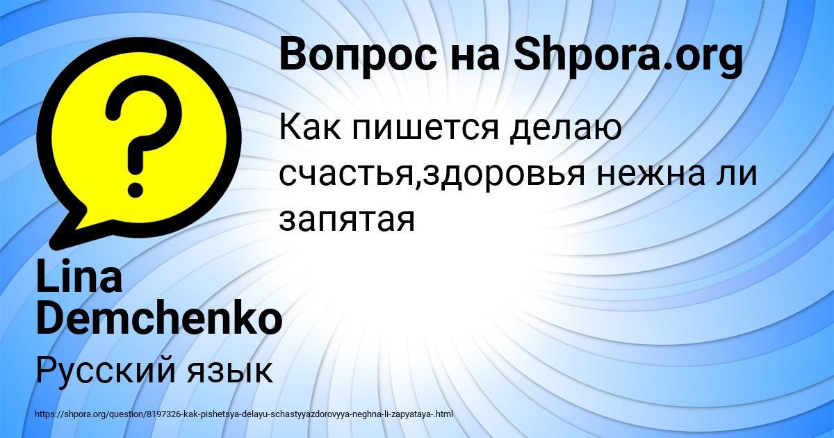Картинка с текстом вопроса от пользователя Lina Demchenko