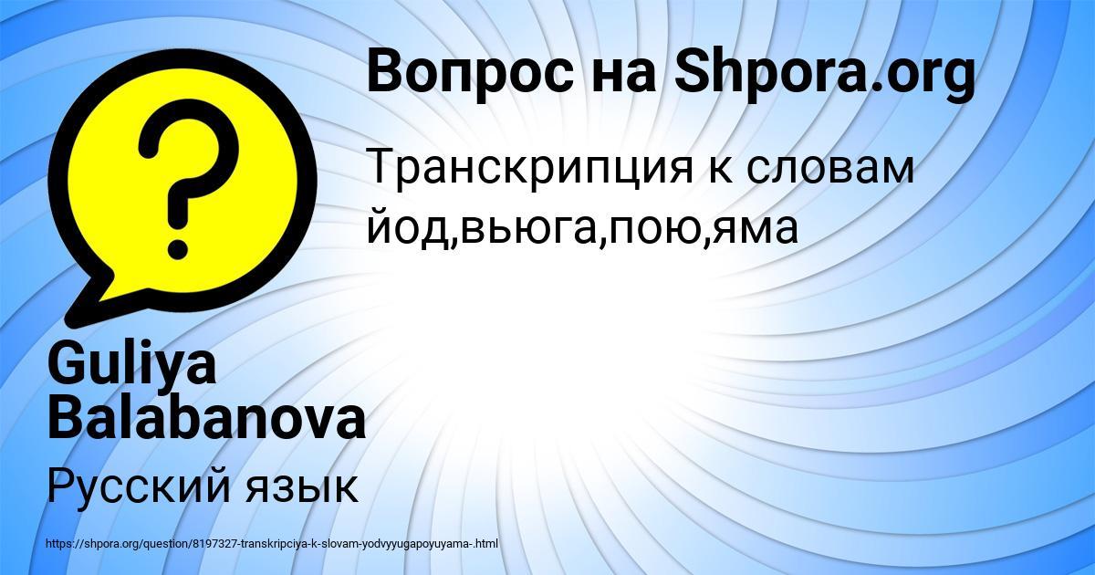 Картинка с текстом вопроса от пользователя Guliya Balabanova
