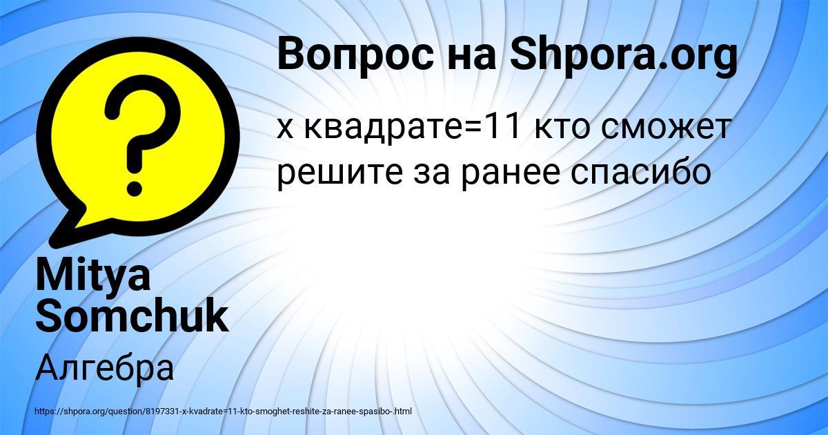 Картинка с текстом вопроса от пользователя Mitya Somchuk