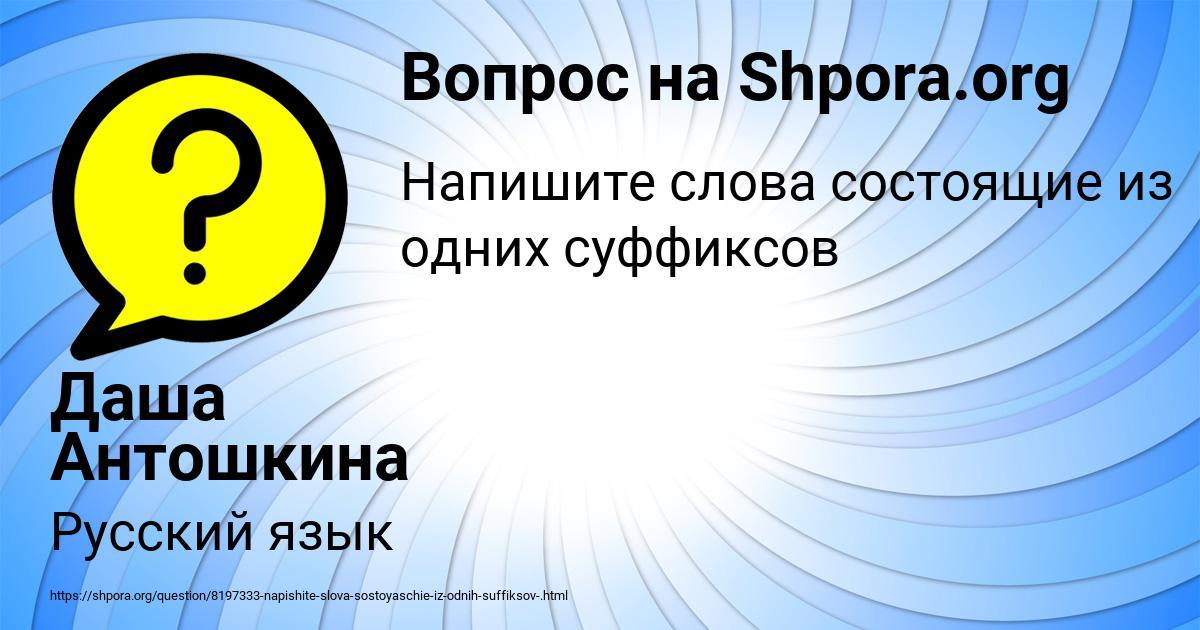 Картинка с текстом вопроса от пользователя Даша Антошкина