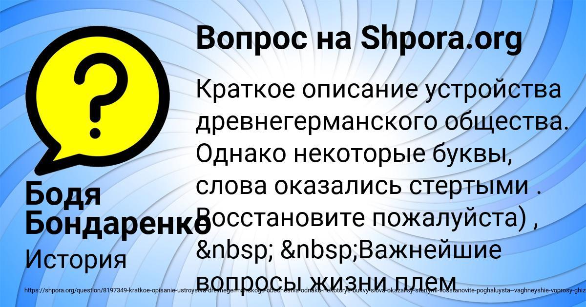 Картинка с текстом вопроса от пользователя Бодя Бондаренко