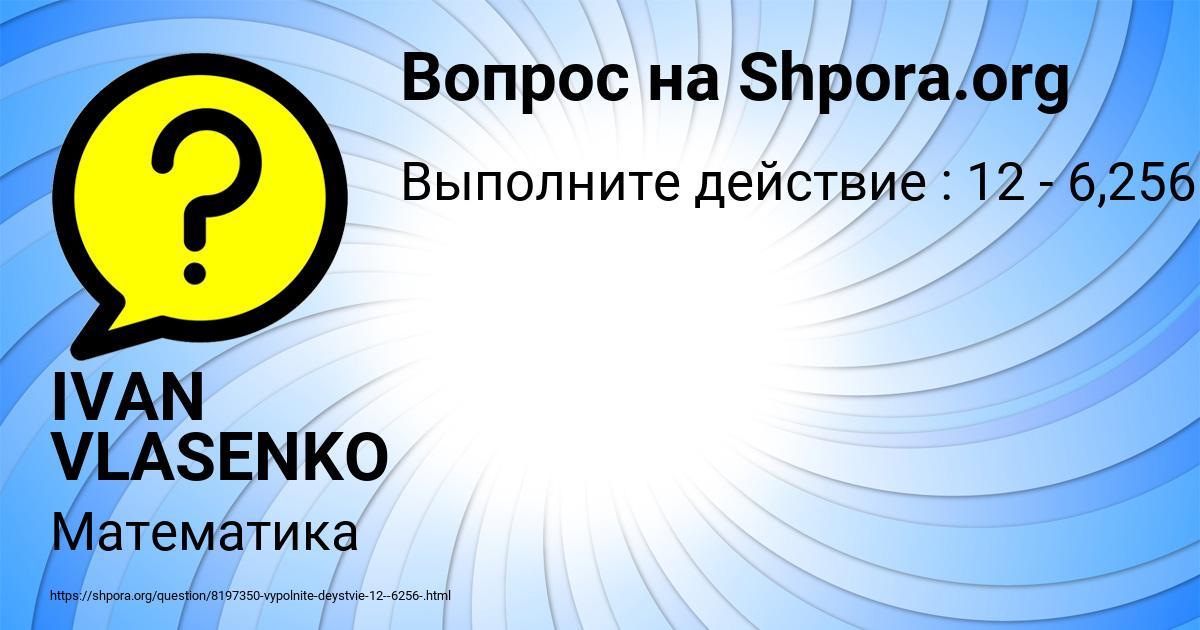 Картинка с текстом вопроса от пользователя IVAN VLASENKO